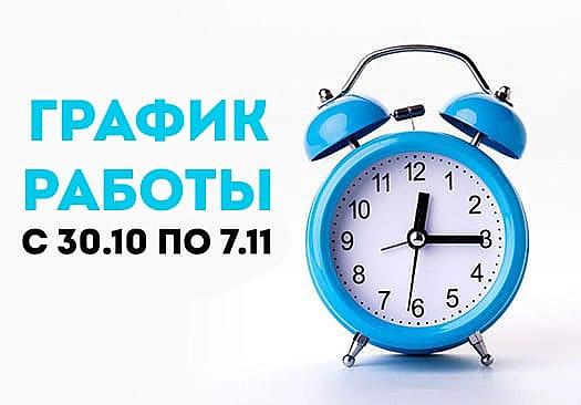 График работы с 30.10 по 7.11